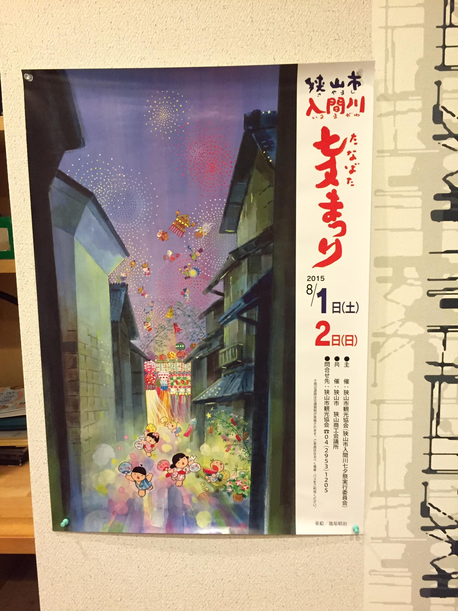 入間川七夕まつりの2015年ポスター
