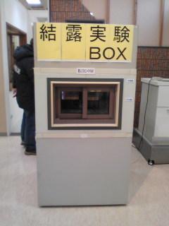 内窓体験BOX