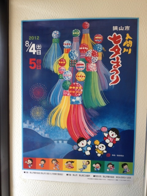 2012入間川七夕ポスター